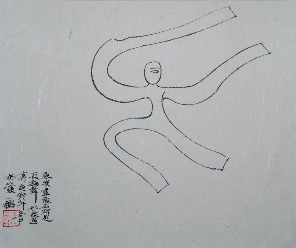 汉画像石-35长袖舞